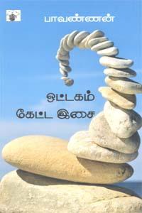 Tamil book Ottagam Ketta Isai (Essays)