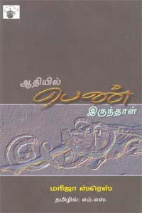 Aathiyil Pen Irunthal (Short Stories) - ஆதியில் பெண் இருந்தாள்