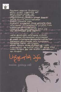 Tamil book Fathumavin Aadu (Modern Indian Classic Novel)