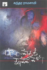 Tamil book Pallakku Thookigal (Short Stories)
