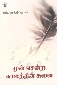 Mun Sentra Kalathin Suvai (Poetry) - முன் சென்ற காலத்தின் சுவை