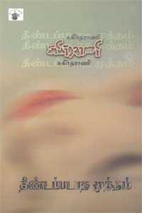 Theendapadatha Mutham (Poetry) - தீண்டப்படாத முத்தம்