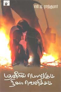 Pathaneeril Ponkum Nila Velicham (Poetry) - பதனீரில் பொங்கும் நிலா வெளிச்சம்