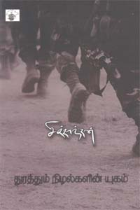 Thurathum Nizhalkalin Yugam (Poetry) - துரத்தும் நிழல்களின் யுகம்