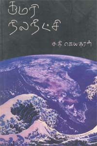 Kumari Nila Neetchi (Research Work) - குமரி நிலநீட்சி