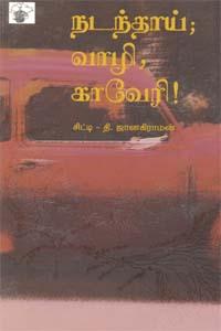 Tamil book Nadanthai Vaazhi Kaveri (Essays)