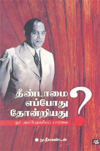 Theendaamai Eppothu Thondriyadhu? - தீண்டாமை எப்போது தோன்றியது?