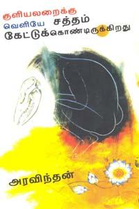 Kuliyalaraiku Veliye Satham Kettukondirukirathu (Short Stories) - குளியலறைக்கு வெளியே சத்தம் கேட்டுக்கொண்டிருக்கிறது