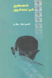 Annal Adissuvaddil - அண்ணல் அடிச்சுவட்டில்