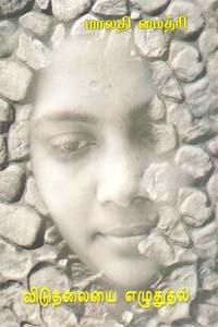 Viduthalaiyai Ezuthuthal - விடுதலையை எழுதுதல்