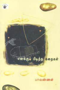 Enakku piditha kathaigal - எனக்குப் பிடித்த கதைகள்