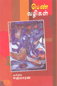 Penvazhigal (Poetry) - பெண் வழிகள்