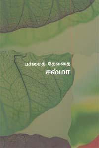 Pachai Thevathai (Poetry) - பச்சைத் தேவதை