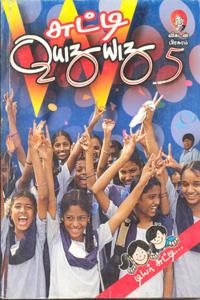 Chuti quiz wiz-2005 - சுட்டி க்விஸ் விஸ் - 2005