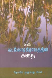 Oru Kadalora Kiramathin Kathai (Modern Tamil Classic Novel) - ஒரு கடலோரகிராமத்தின் கதை