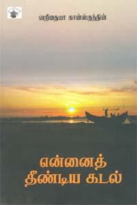 Ennaith Thindiya Kadal - என்னைத் தீண்டிய கடல்