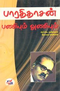 Bharathidasan Paniyum Aniyum - பாரதிதாசன் பணியும் அணியும்