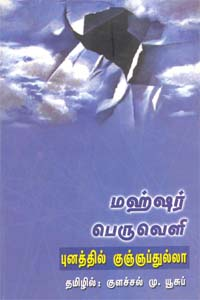 Mahshar Peruveli - மஹ்ஷர் பெருவெளி