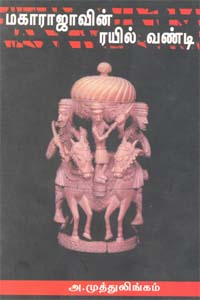 Tamil book Maharajavin Rail Vandi (Short Stories)