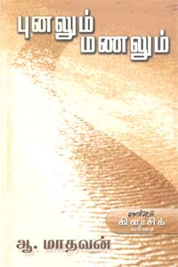 Punalum Manalum - புனலும் மணலும்