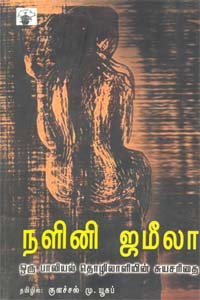 Tamil book Nalini Jameela (Biography)