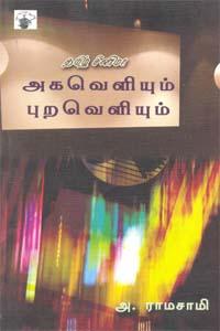 Thamiz Sinima Akaveliyum Puraveliyum - தமிழ் சினிமா அகவெளியும் புறவெளியும்
