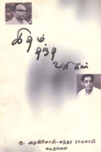 Tamil book இதம் தந்த வரிகள் கு. அழகிரிசாமி-சுந்தர ராமசாமி கடிதங்கள்