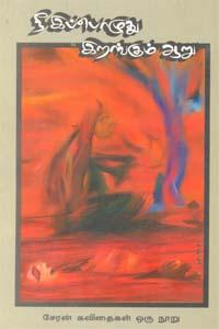Nee Ippozhuthu Irangum Aaru (Poetry) - நீ இப்பொழுது இறங்கும் ஆறு
