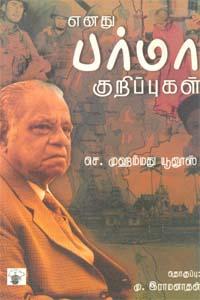 Tamil book Enathu Burma Kurippugal: Sundara Ramasamy Patriya Ninaivu Kurippukal (Ninaivodai)