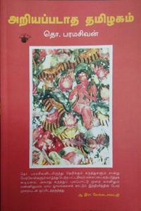 Tamil book Ariyapadatha Thamizhagam (Essays on Tamil Culture)