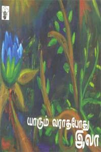 Yarum Varathapothu (Poetry) - யாரும் வராதபோது