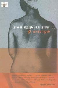 Tamil book நாளை மற்றுமொரு நாளே...