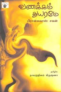 Vanakkam Thuyarame - வணக்கம் துயரமே