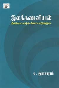 Ilakkanavial (Grammer) - இலக்கணவியல்