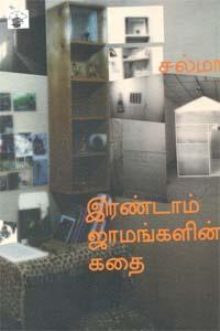 Tamil book Irandam Jamankalin Kathai (Novel)