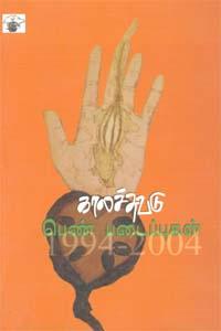 பெண் படைப்புகள் (1994 - 2004)