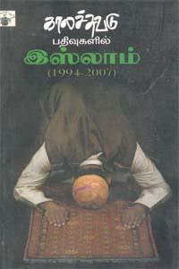 Tamil book காலச்சுவடு பதிவுகளில் இஸ்லாம் (1994 - 2007)