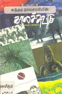 Sundara Ramaswamyin Kalachuvadu (Complete Collection) - சுந்தர ராமசாமியின் காலச்சுவடு