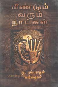 Meendum Varum Naatkal (Poetry) - மீண்டும் வரும் நாட்கள்