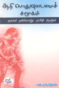 Aathi Pothuvudamai Samoogam - ஆதி பொதுவுடைமைச் சமூகம்