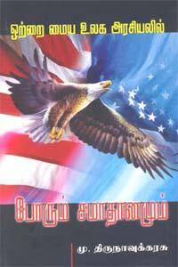Ottrai Maiya Arasiyalil Porum Samathanamum (Essays) - ஒற்றை மைய உலக அரசியலில் போரும் சமாதானமும்