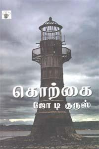 Tamil book Korkai