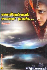Tamil book வாயிருந்தும் ஊமை நான்...
