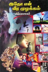 Tamil book Idho En Veera Muzhakkam