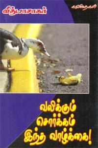 Tamil book வலிக்கும் சொர்க்கம் இந்த வாழ்க்கை!