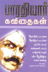 Tamil book Barathiyar Kavithaigal