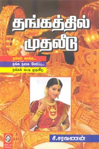 Thangathil Muthaleedu - தங்கத்தில் முதலீடு