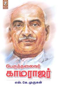 Tamil book Perunthalaivar Kamarajar