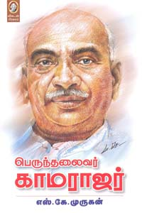Perunthalaivar Kamarajar - பெருந்தலைவர் காமராஜர்