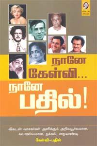 Tamil book Nane Kelvi..Nane Pathil!